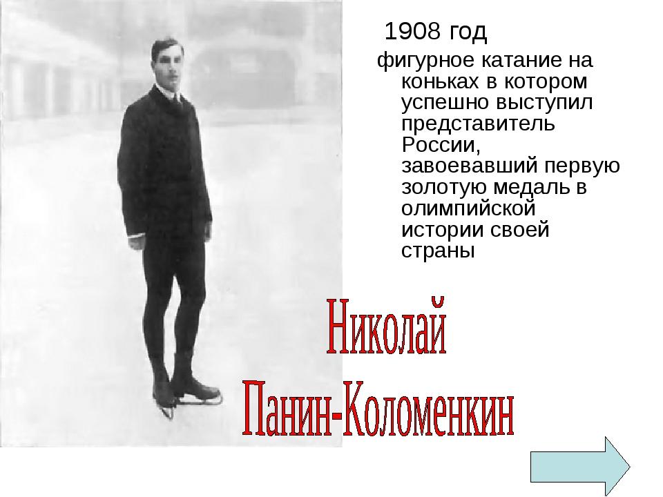 1908 год фигурное катание на коньках в котором успешно выступил представите...