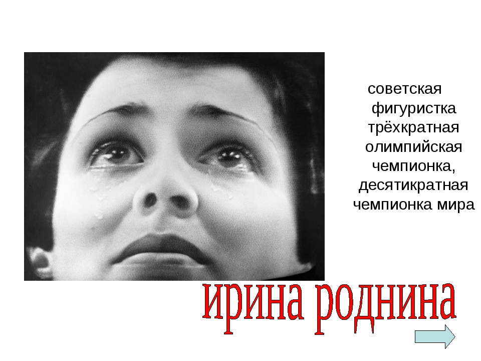 советская фигуристка трёхкратная олимпийская чемпионка, десятикратная чемпио...