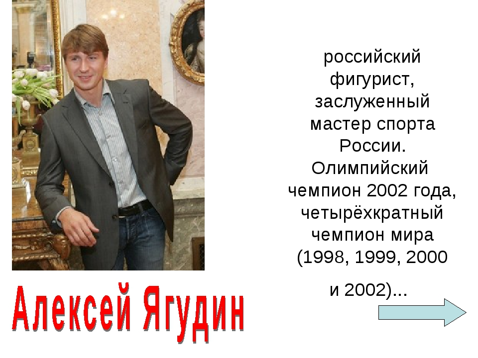 российский фигурист, заслуженный мастер спорта России. Олимпийский чемпион 2...