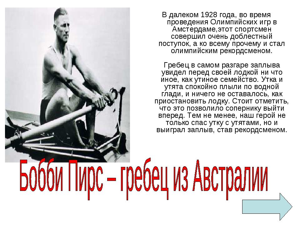 В далеком 1928 года, во время проведения Олимпийских игр в Амстердаме,этот сп...