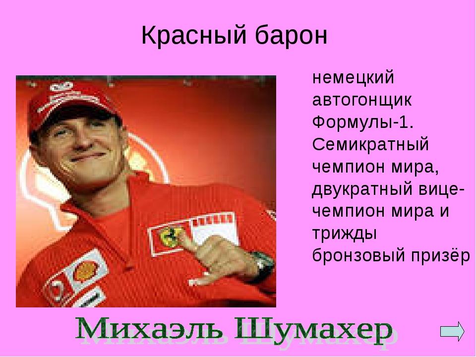 Красный барон немецкий автогонщик Формулы-1. Семикратный чемпион мира, двукра...
