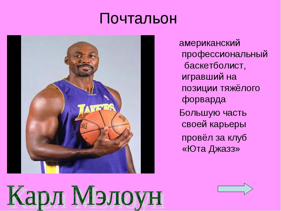 Почтальон американский профессиональныйбаскетболист, игравший на позиции тяж...