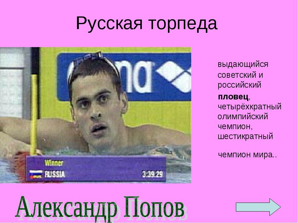 Русская торпеда  выдающийся советскийи российский пловец, четырёхкратный о...