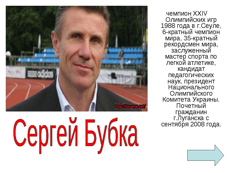 чемпион ХХІV Олимпийских игр 1988 года в г.Сеуле, 6-кратный чемпион мира, 35-...