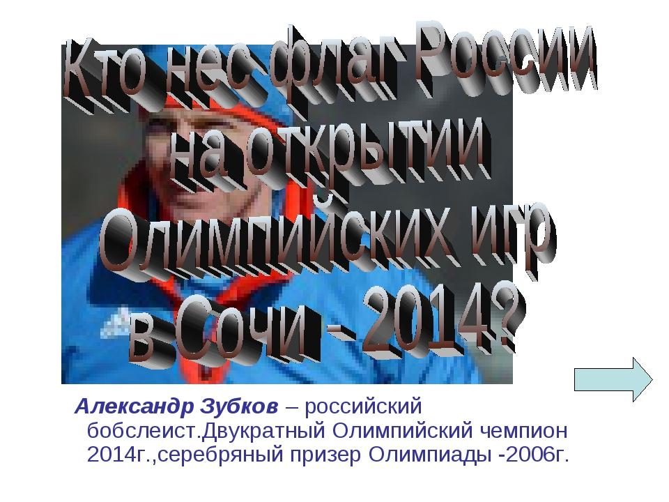 Александр Зубков – российский бобслеист.Двукратный Олимпийский чемпион 2014г...