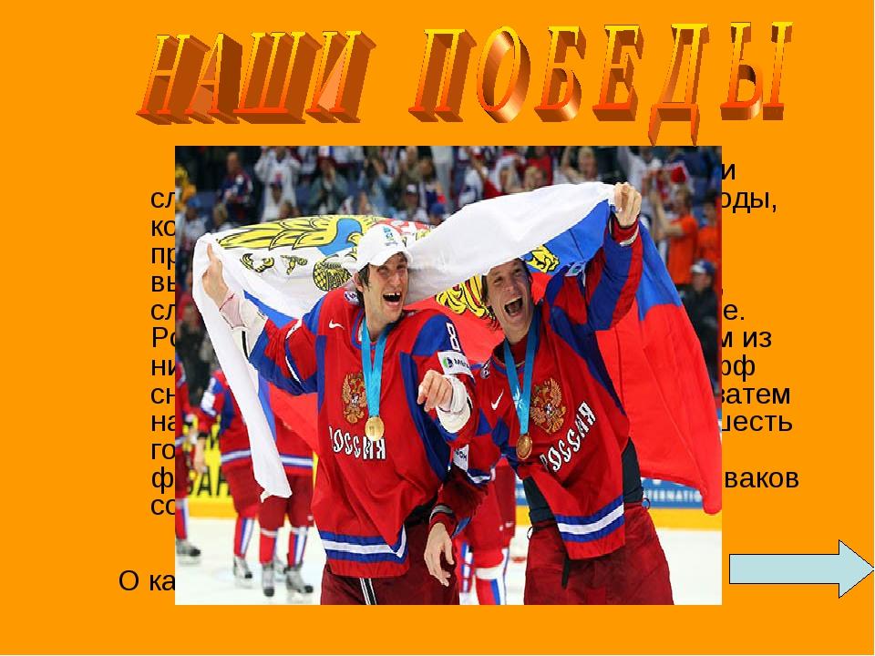 Этим чемпионатом мира сборная России словно рассчиталась за все те длинные...