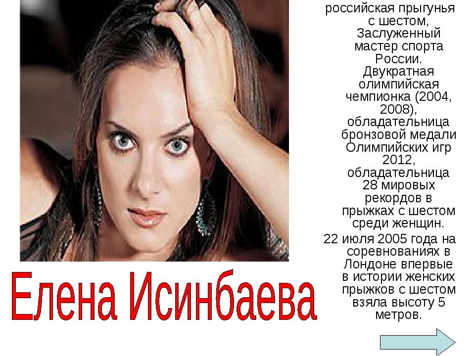 российская прыгунья с шестом, Заслуженный мастер спорта России. Двукратная ол...