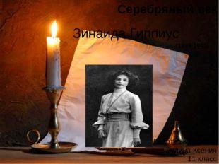 Зинаида Гиппиус Работу выполнила Будина Ксения 11 класс Серебряный век (1869-