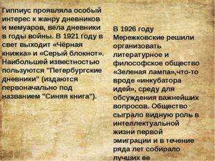 Гиппиус проявляла особый интерес к жанру дневников и мемуаров, вела дневники