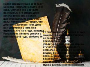 После смерти мужа в 1941 году Зинаида Николаевна была не в себе. Сначала она