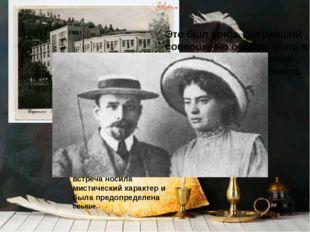 Весной 1888 года Зинаида случайно встречается с Дмитрием Мережковским в Боржо