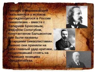 Гиппиус и Мережковский оказываются у истоков зарождающегося в России символиз