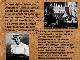 В Петербурге Зинаида устраивает литературный салон, где собираются видные дея