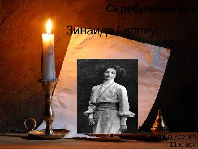 Зинаида Гиппиус Работу выполнила Будина Ксения 11 класс Серебряный век (1869-...