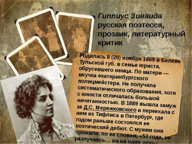 Гиппиус Зинаида русская поэтесса, прозаик, литературный критик Родилась 8 (20...