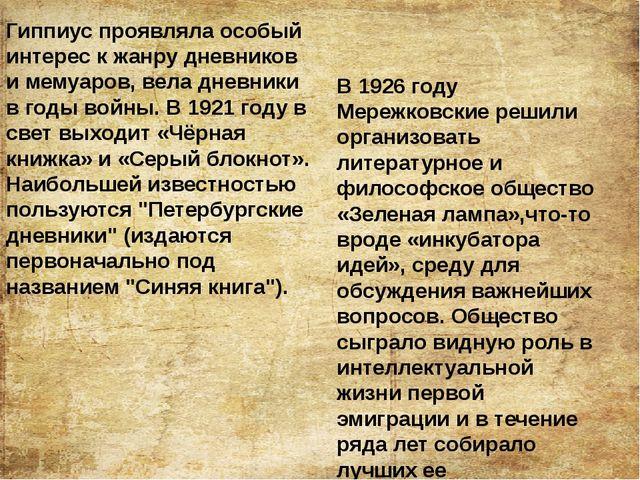Гиппиус проявляла особый интерес к жанру дневников и мемуаров, вела дневники...