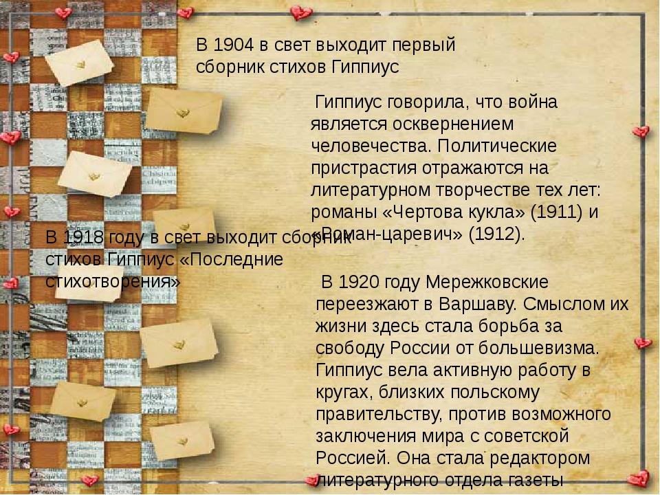 В 1904 в свет выходит первый сборник стихов Гиппиус Гиппиус говорила, что во...