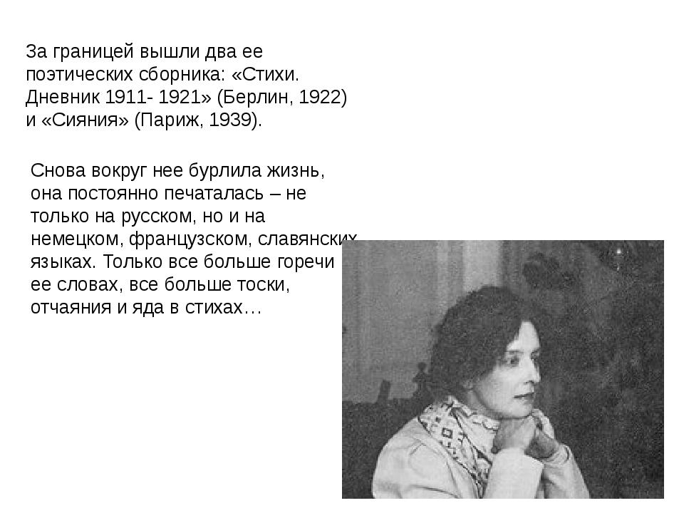 За границей вышли два ее поэтических сборника: «Стихи. Дневник 1911- 1921» (Б...