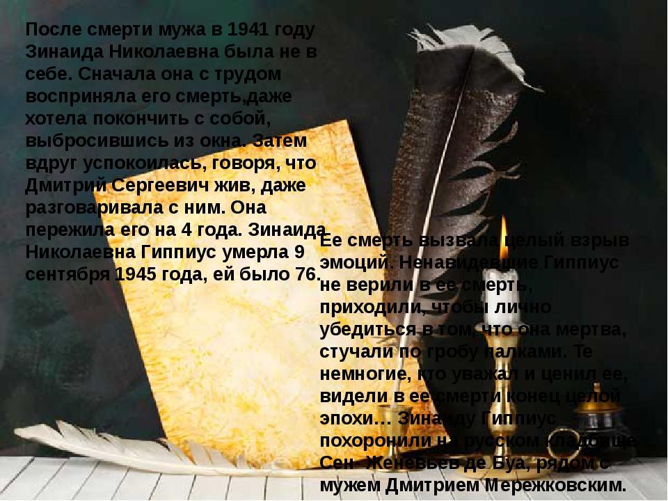 После смерти мужа в 1941 году Зинаида Николаевна была не в себе. Сначала она...