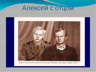 Алексей с отцом