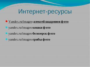 Интернет-ресурсы Yandex.ru/images›алексей шадринов фото yandex.ru/images›кошк