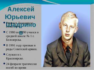 Алексей Юрьевич Шадринов Родился Белозерске 22.02.1973 . С 1980 по 1990 училс