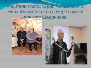 Родители поэта: Юрий Алексеевич и Нина Алексеевна на вечере памяти Алексея Ша