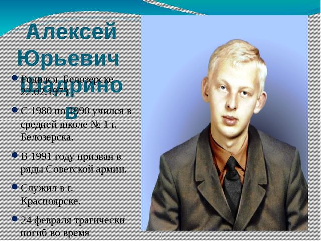 Алексей Юрьевич Шадринов Родился Белозерске 22.02.1973 . С 1980 по 1990 училс...