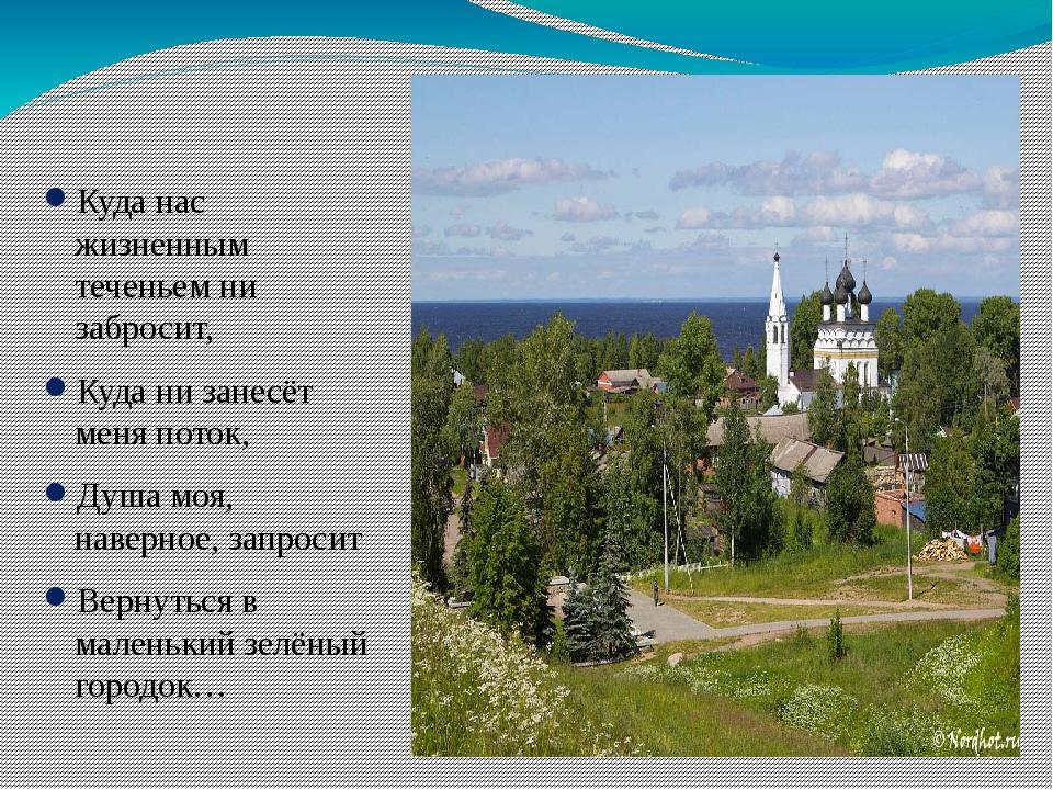 Куда нас жизненным теченьем ни забросит, Куда ни занесёт меня поток, Душа моя...