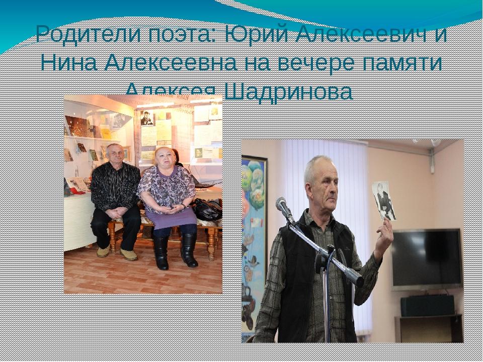 Родители поэта: Юрий Алексеевич и Нина Алексеевна на вечере памяти Алексея Ша...