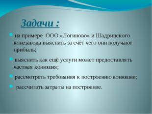 Задачи : на примере ООО «Логиново» и Шадринского конезавода выяснить за счёт
