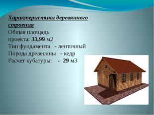 Характеристики деревянного строения Общая площадь проекта:33,99м2 Тип фунда