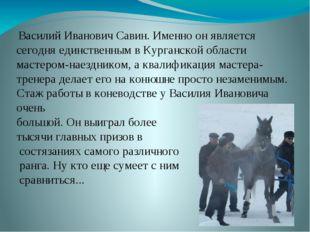 Василий Иванович Савин. Именно он является сегодня единственным в Курганской