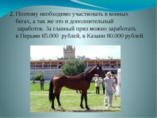 2. Поэтому необходимо участвовать в конных бегах, а так же это и дополнительн