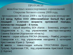 ПРОТОКОЛ межобластных конноспортивных соревнований Открытие бегового сезона 2