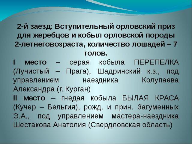 2-й заезд: Вступительный орловский приз для жеребцов и кобыл орловской породы...