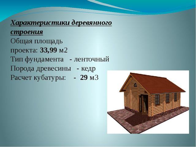 Характеристики деревянного строения Общая площадь проекта:33,99м2 Тип фунда...