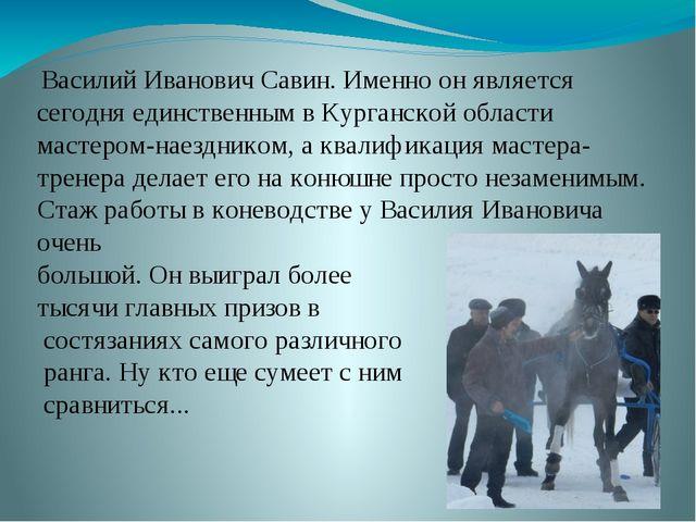 Василий Иванович Савин. Именно он является сегодня единственным в Курганской...
