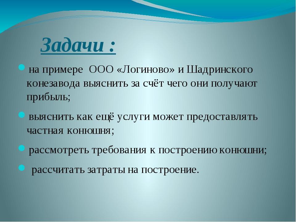 Задачи : на примере ООО «Логиново» и Шадринского конезавода выяснить за счёт...