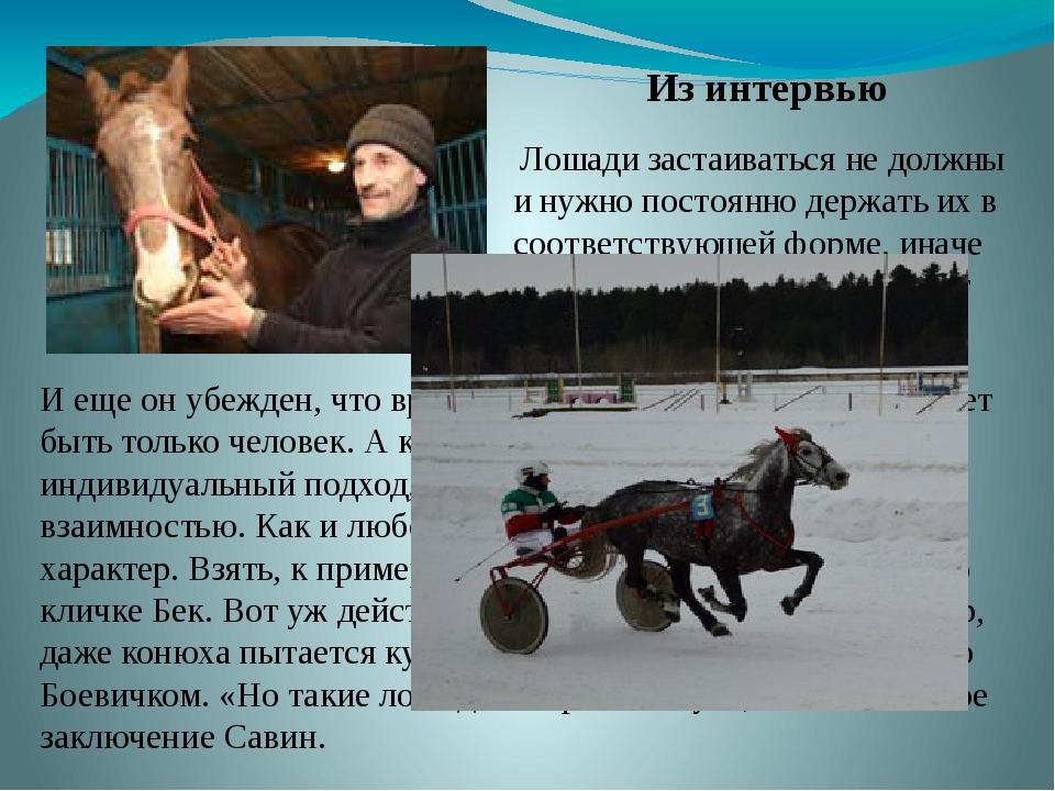 Лошади застаиваться не должны и нужно постоянно держать их в соответствующей...