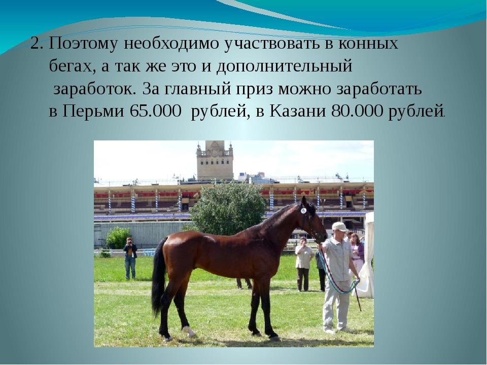 2. Поэтому необходимо участвовать в конных бегах, а так же это и дополнительн...
