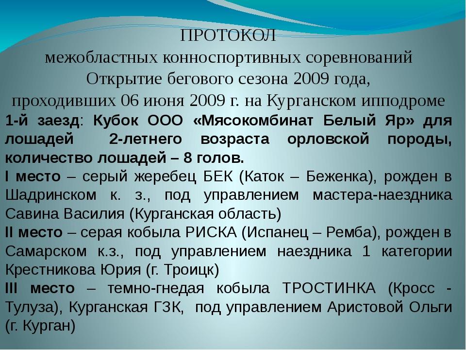 ПРОТОКОЛ межобластных конноспортивных соревнований Открытие бегового сезона 2...