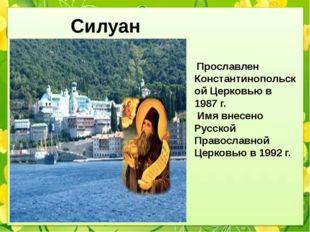 Силуан Афонский Прославлен Константинопольской Церковью в 1987 г. Имя внесен