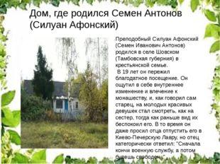 Дом, где родился Семен Антонов (Силуан Афонский) Преподобный Силуан Афонский