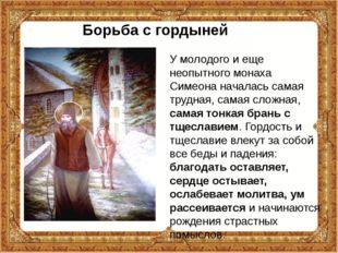 У молодого и еще неопытного монаха Симеона началась самая трудная, самая сло
