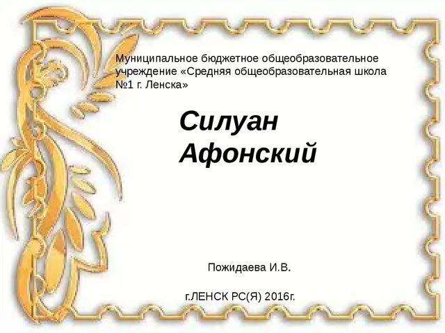 Пожидаева И.В. г.ЛЕНСК РС(Я) 2016г. Муниципальное бюджетное общеобразователь...