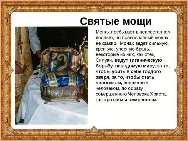 Монах пребывает в непрестанном подвиге, но православный монах – не факир. Мо...
