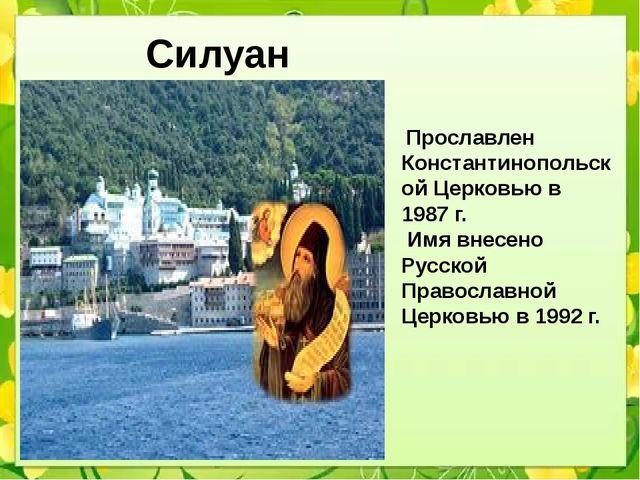 Силуан Афонский Прославлен Константинопольской Церковью в 1987 г. Имя внесен...