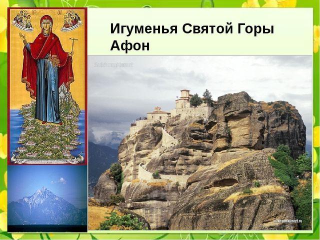Игуменья Святой Горы Афон