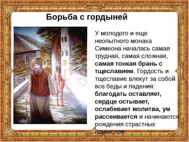 У молодого и еще неопытного монаха Симеона началась самая трудная, самая сло...
